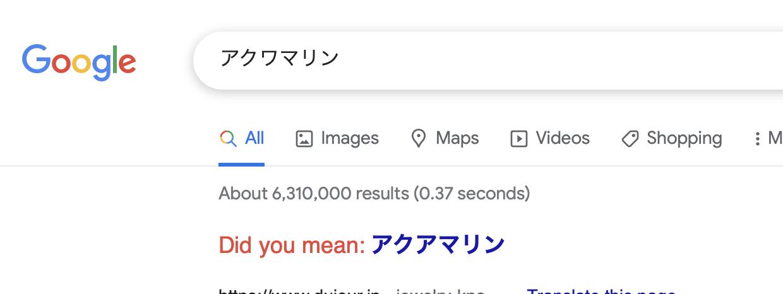 google検索アクワマリン